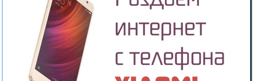 Как раздать интернет на телефоне Xiaomi?