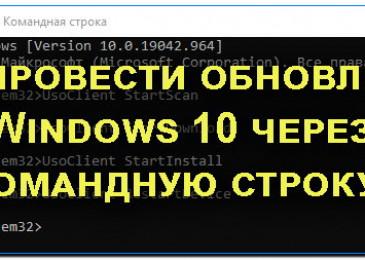 Правильное обновление windows 10 через командную строку