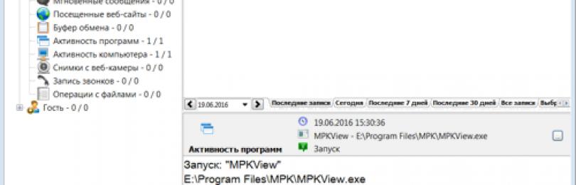 Mipko personal monitor безопасность детей за компьютером