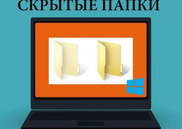 Как скрыть файлы на Windows 10 с рабочего стола и вообще с ПК 2 системных метода