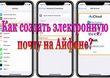 Как создать электронную почту на Айфоне с приложением «Почта» и в ручном режиме?