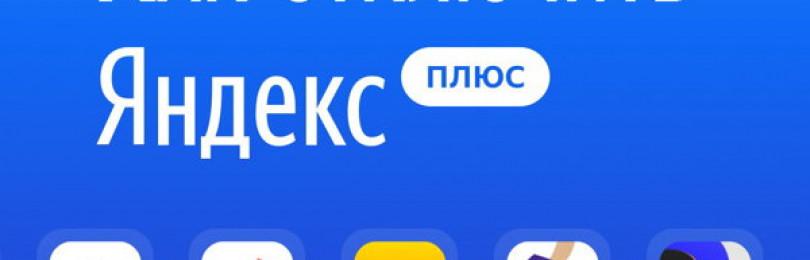 Яндекс плюс списали деньги вернуть деньги за подписку, отписавшись от неё?