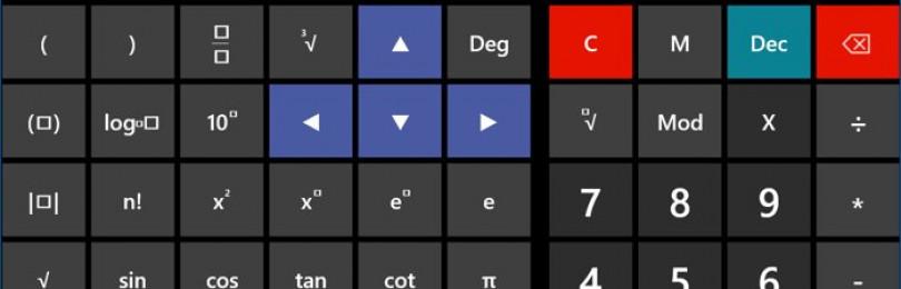 Калькулятор Виндовс 10 где находится, не запускается, как установить?