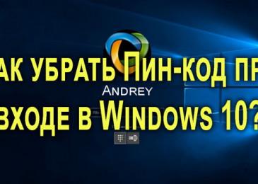 Как убрать пин-код при входе в windows 10 и отключить пароль?