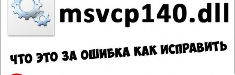 Как исправить ошибку MSVCP140 dll Windows 10 Microsoft Visual Studio 2017?