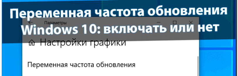 Переменная частота обновления Windows 10 включать или нет?