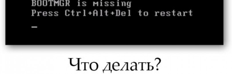 Bootmgr is missing Windows 10 что делать? Как исправить ошибку 5 способов решения