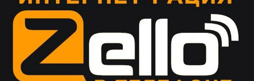 Zello рация для Андроид инструкция по применению скачать бесплатно