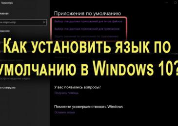 Как установить язык по умолчанию в Windows 10?
