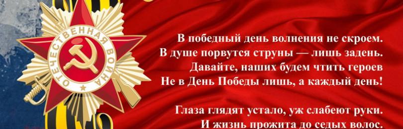 С Днём Великой Победы над фашисткой Германией!!!