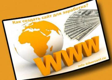 Создать сайт для заработка в интернете может каждый