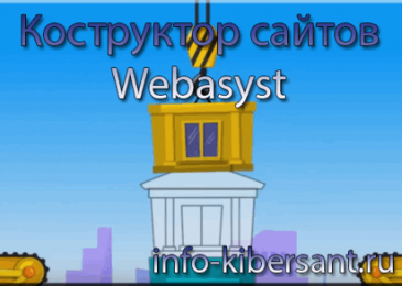 Webasyst CMS для интернет-магазина