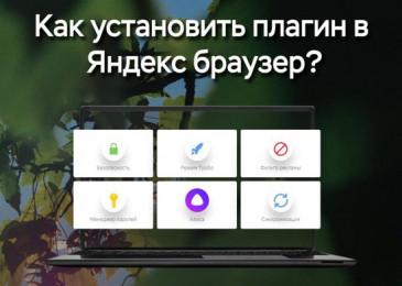 Как установить Плагин в Яндекс Браузер с компьютера видео