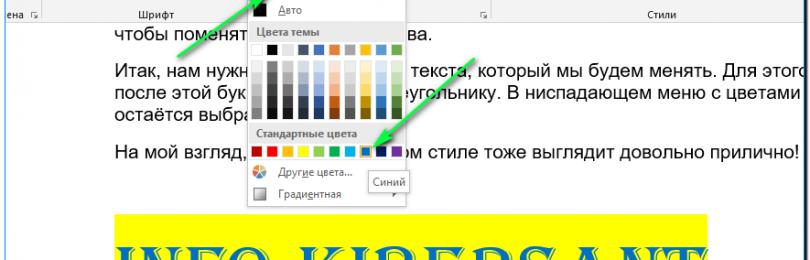 Как изменить шрифт страниц в Ворде на всех страницах и на одной?