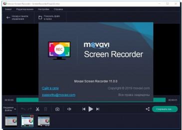 Movavi Screen Recorder скачать бесплатно полную версию — описание программы