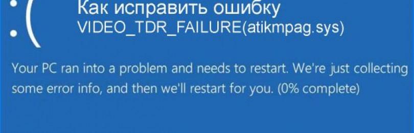 Ошибка video tdr failure windows 10 как исправить 6 способов
