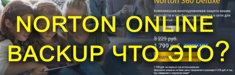 Norton Online Backup что это за программа и нужна ли она?