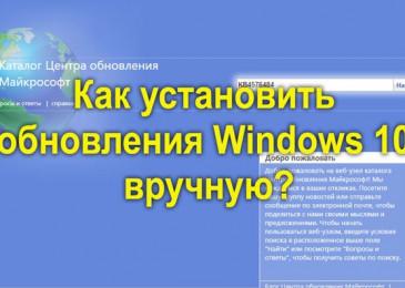 Как установить обновления windows 10 вручную с помощью 2 методов