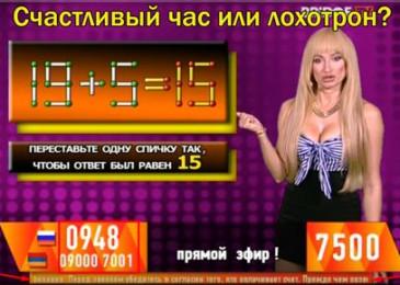 0948 программа Счастливый час удача или лохотрон