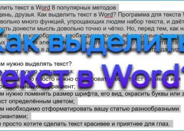 Как выделить текст в Word весь или фрагмент — 9 самых популярных способов