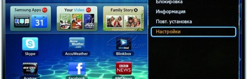 Как настроить Smart TV на Samsung через Wi-Fi и кабель самому?