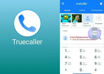 Truecaller что это за программа и нужна ли она для Андроид?