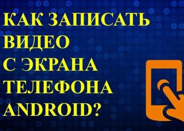 Как запись видео с экрана телефона Android 7 приложений для записи!