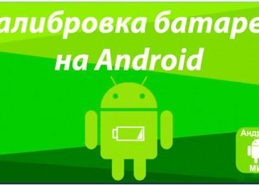 Как происходит калибровка аккумулятора Андроид смартфона 4 метода