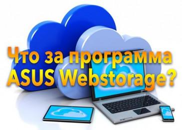 Asus webstorage чем хорош этот облачный сервис и надёжен ли он?