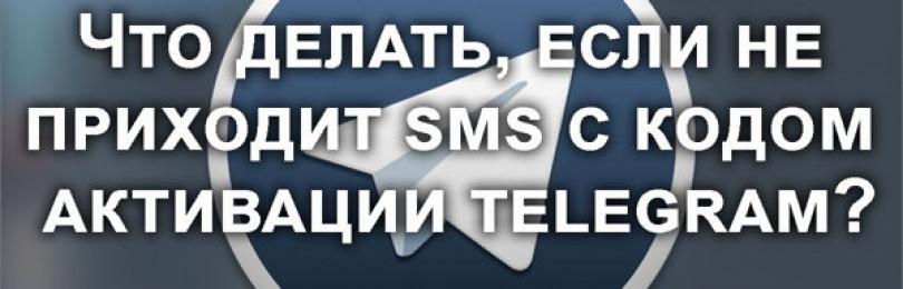 Не приходит код подтверждения Телеграмм на телефон что делать?