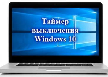 Как поставить компьютер на таймер выключения windows