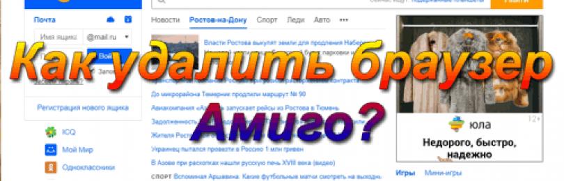 Как удалить Амиго с компьютера навсегда