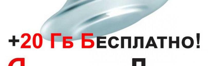Акция Яндекса, получите 20 Гб пространства на Яндекс Диск бесплатно на всё время!