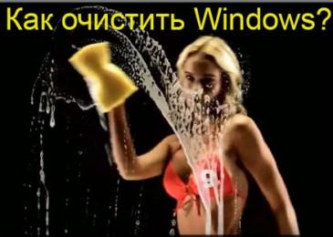 Как быстро и качественно очистить Windows