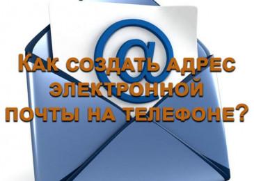 Как создать адрес электронной почты на телефоне Андроид Айфон бесплатно