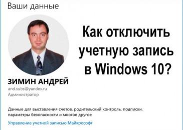 Как отключить (включить) учетную запись в windows 10 двумя способами?