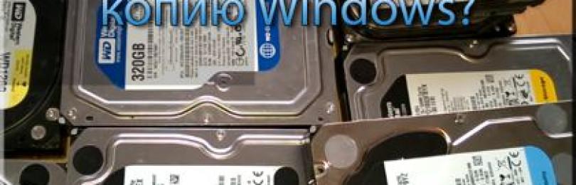 Резервная копия Windows как правильно создать