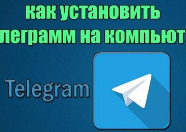 Как зарегистрироваться на телеграмме на компьютере за пару минут?