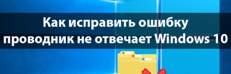 Проводник не отвечает Windows 10 как исправить 5 методов решения проблемы!