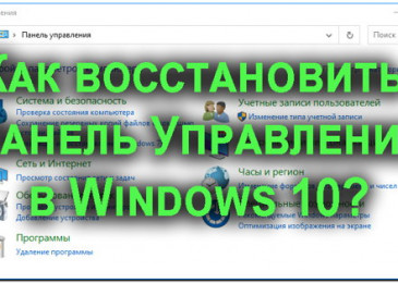 Как войти в панель управления Виндовс 10 6 методов!