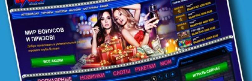 рекламу гугл казино как в убрать вулкан хром