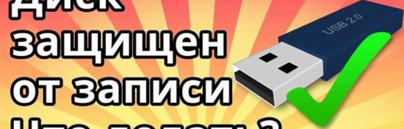 USB флешка как снять защиту от записи для работы с флешь картой 7 вариантов