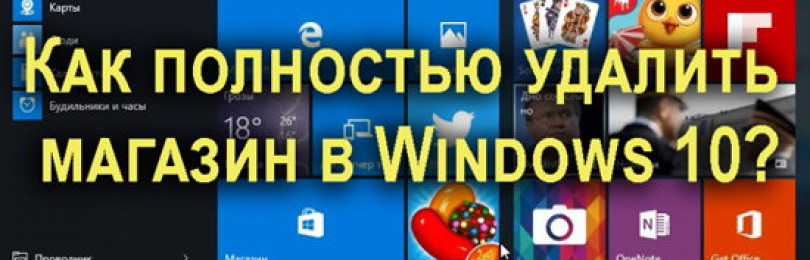 Как удалить магазин в Windows 10 полностью 3 системных метода