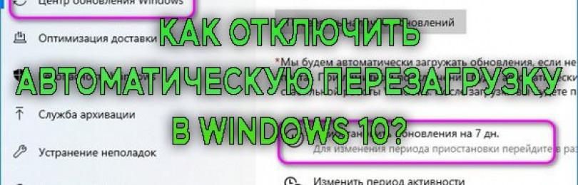 Как отключить автоматический перезапуск Windows 7 — 10 четыре метода решения