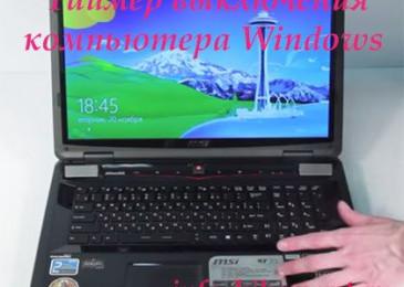 Таймер выключения компьютера Windows 7 пять бесплатных утилит