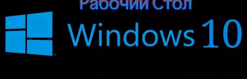 Как вернуть мой компьютер на рабочий стол Windows 10? Применим 3 метода!