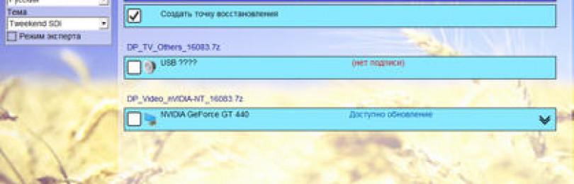 Snappy Driver Installer быстрое обновление драйверов