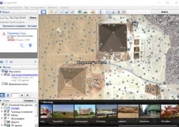 Google Планета Земля виртуальное путешествие по миру