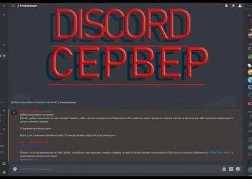 Что представляет из себя Discord Server Status и как он помогает узнать состояние сервисов?