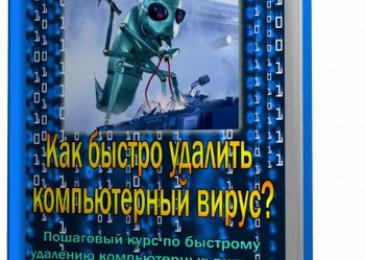 Удалить компьютерный вирус быстро 3D книга